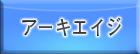 アーキエイジ RMT(予約制)