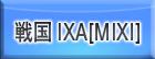戦国IXA[MIXI] RMT