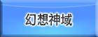 幻想神域 RMT(予約制)