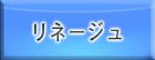 リネージュ RMT(予約制)