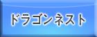 ドラゴンネスト RMT(予約制)
