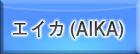 エイカ(AIKA) RMT