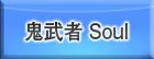 鬼武者Soul RMT