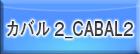 カバル2_CABAL2 RMT