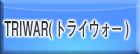TRIWAR(トライウォー) RMT