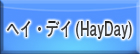 ヘイ・デイ(HayDay) RMT