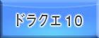 ドラクエ10(DQ10) RMT