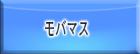 アイドルマスターシンデレラガールズ(モバマス) RMT