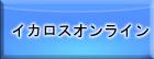 イカロスオンライン RMT(予約制)