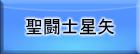 聖闘士星矢 RMT