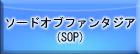 ソードオブファンタジア RMT|SOP RMT