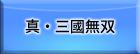 真・三國無双 Online RMT