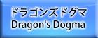 ドラゴンズドグマ(DDON) RMT|Dragon's Dogma RMT