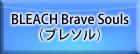BLEACH Brave Souls(ブレソル) RMT