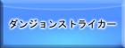 ダンジョンストライカー RMT Dungeon Striker RMT