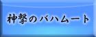 神撃のバハムート RMT