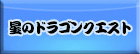 星のドラゴンクエスト(星ドラ) RMT
