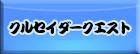 クルセイダークエスト(クルクエ) RMT|Crusaders Quest RMT