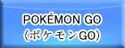 Pokémon GO RMT|ポケモンGO RMT