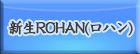 ROHAN |ロハン RMT