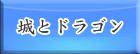 城とドラゴン RMT|Castle Dragon RMT(予約制)