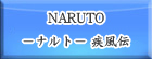 NARUTO-ナルト- 疾風伝 RMT