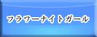 フラワーナイトガール(FLOWER KNIGHT GRIL) RMT