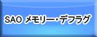 SAO メモリー・デフラグ RMT