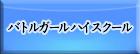 バトルガール ハイスクール アカウント RMT