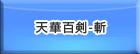 天華百剣-斬 RMT