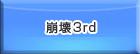 崩壊3rd アカウント RMT