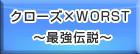 クローズ×WORST ~最強伝説~ RMT