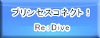 プリンセスコネクト!Re:Dive (プリコネR) RMT
