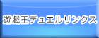 遊戯王デュエルリンクス (英語版)  RMT