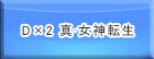 D×2 真・女神転生リベレーション RMT