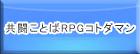共闘ことばRPGコトダマン RMT