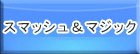 スマッシュ&マジック(スママジ)  RMT