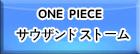 ONE PIECE サウザンドストーム(サウスト)