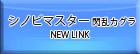 シノビマスター 閃乱カグラ NEW LINK RMT