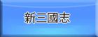 新三國志 RMT
