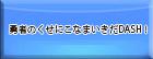 勇こな(勇者のくせにこなまいきだDASH!) RMT