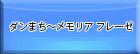 ダンまち~メモリア フレーゼ RMT