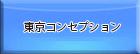 東京コンセプション RMT