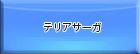 テリアサーガ(Teria Saga) アカウント