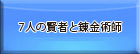 7人の賢者と錬金術師(ななれんきん) RMT