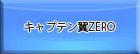 キャプテン翼ZERO RMT