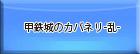 甲鉄城のカバネリ-乱-