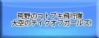 荒野のコトブキ飛行隊 大空のテイクオフガールズ! RMT