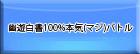 幽遊白書100%本気(マジ)バトル RMT