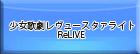 少女歌劇レヴュースタァライトReLIVE(スタリラ) RMT